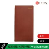 봉제 타임 48절 양장 수첩 투명형 브라운