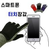 스마트폰 터치 겨울 남녀 공용 장갑