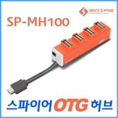 스파이어 USB 4포트 OTG허브