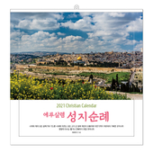 [기독교-벽걸이] 예루살렘 성지순례 6절-3단