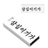 화이트스틱 8GB USB메모리