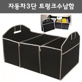 자동차3단 트렁크수납함/트렁크정리함.차량용품
