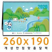 [독판-주문제작]탁상260x190카렌다