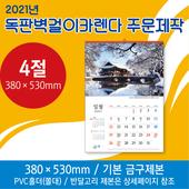 [독판-주문제작]벽걸이380x530카렌다