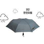 체크 3단 완전자동 우산