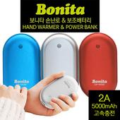 보니타 핸드워머 손난로보조배터리 (5000mAh)