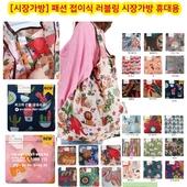 [시장가방] 패션 접이식 장바구니 시장가방 휴대용