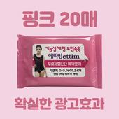 핑크 20매 물티슈