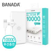 바나다 W 올인원 10000 퀄컴급속+PD급속 보조배터리 (무선10W 유선18W)