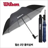 윌슨 2단 폴리실버 우산