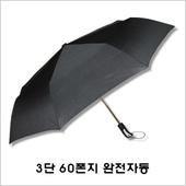 무표 3단 60 완전자동 우산