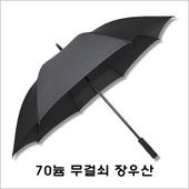 무표 70 무걸쇠 장우산