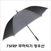 무표 75 무하직기 장우산