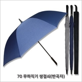 무표 70 쌍걸쇠 장우산