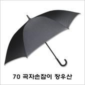 무표 70 곡자 장우산