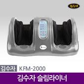 KIMSUJA_슬림라이너 KFM_2000