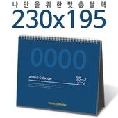 [달력]탁상독판 230*195 캘린더 카렌다