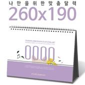 [달력]탁상독판 260*190 캘린더 카렌다