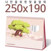 [달력]탁상독판 250*190 하트거울 캘린더 카렌다