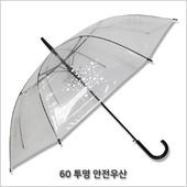 60 투명 안전 우산