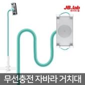 JB.lab 무선충전 핸드폰 자바라 거치대 JQS-6