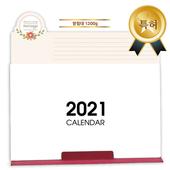 2020 메세지 달력(기성)