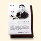 송공패 재직퇴직기념패 취임패 tks 137
