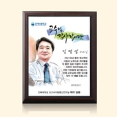 나무상패 인물화 교수님감사패 송공패 tks 005