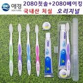 애경/2080미세모+2080베이킹+치실/칫솔치약/오리지널