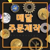 우승메달 대회메달 메달 주문 제작