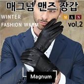 고급형 매그넘 남성 장갑 vol.2