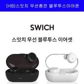 (HB)스잇치 무선충전 블루투스이어폰
