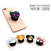 [하트형그립톡][국내생산]휴대폰거치대/스마트폰거치대