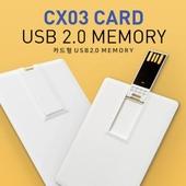 레빗 CX03 카드형 2.0 USB메모리 4GB