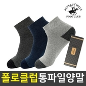 폴로클럽 통파일 무지 단목 골프&스포츠양말(남성)&스포츠양말(남성)