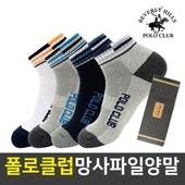 폴로클럽 망사 링글 파일 단목 골프&스포츠양말(남성)