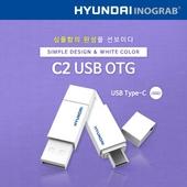 현대 이노그랩 C2 USB OTG C타입 32GB