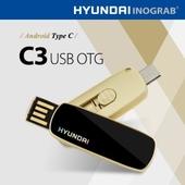 현대 이노그랩 C3 USB OTG C타입 32GB