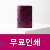 [무료인쇄] 도트 와인 여권지갑