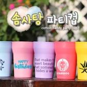 솜사탕 파티컵 350ml 냉 온 가능 / 국내제작