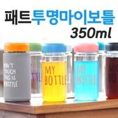 페트 투명마이보틀 350ml (아이스전용) 12칼라
