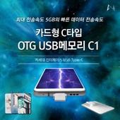 Q1 카드형 C타입 OTG USB메모리8G