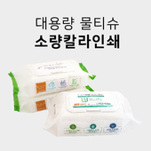 100매(35g) 소량비닐칼라인쇄물티슈