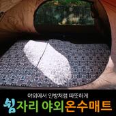 쉼자리 캠핑용온수매트