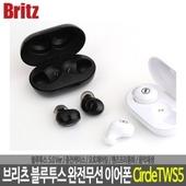 브리츠 블루투스 완전무선 이어폰 CircleTWS5