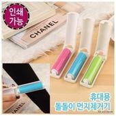 휴대용 먼지제거기 / 휴대용 클린너 / 끈끈이 로러