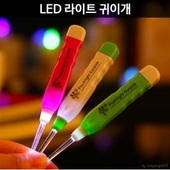LED 라이트 귀이개 /  귀청소