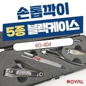 [RO-404]손톱깍이 5종 블랙케이스