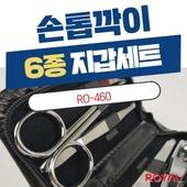 [RO-460] 손톱깍이 6종 지갑세트(트리머)