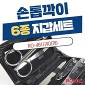 [RO-461] 손톱깍이 6종 지갑세트(귀이개)